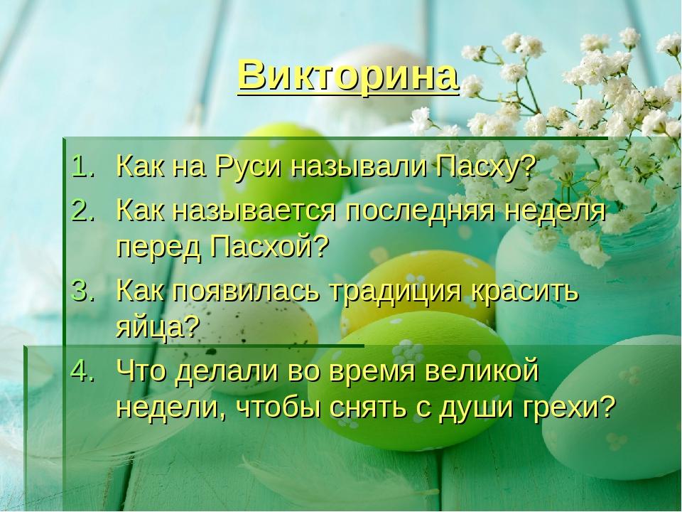Викторина Как на Руси называли Пасху? Как называется последняя неделя перед П...