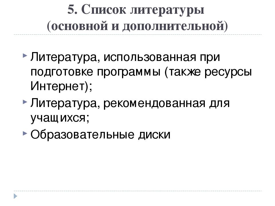 5. Список литературы (основной и дополнительной) Литература, использованная п...