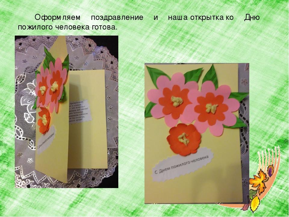Как сделать открытки для пожилых людей