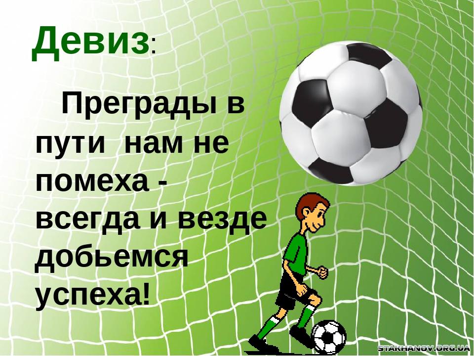 Поздравление в стихах победа в футболе