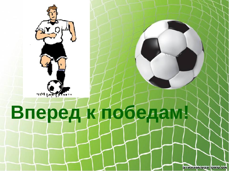 Открытки с пожеланиями победы в футболе, поздравления картинках