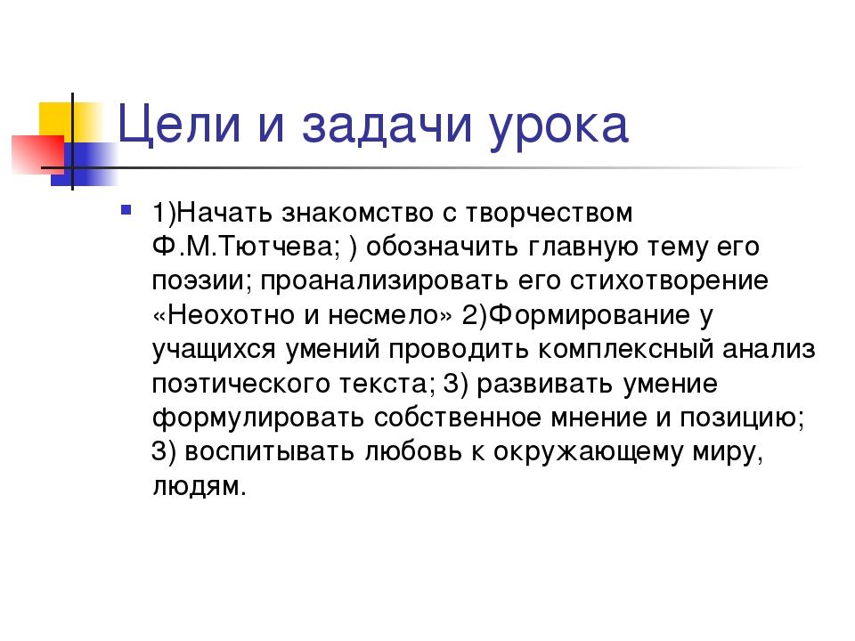 Цели и задачи урока 1)Начать знакомство с творчеством Ф.М.Тютчева; ) обозначи...