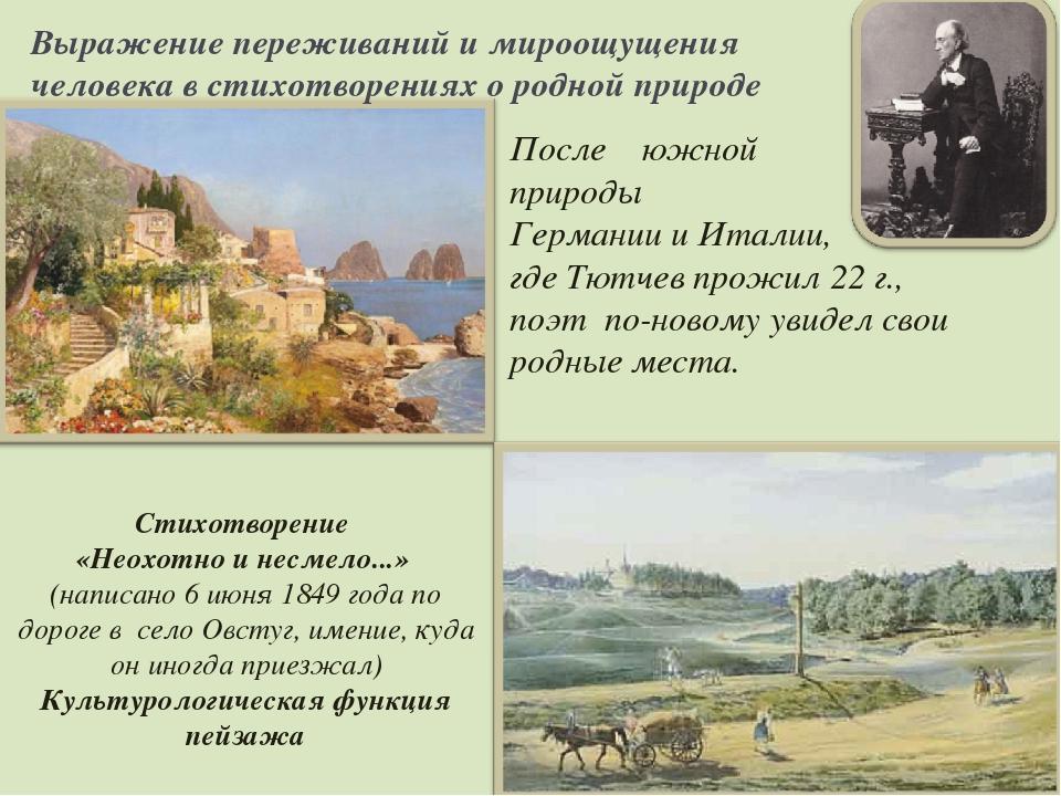 Стихотворение «Неохотно и несмело...» (написано 6 июня 1849 года по дороге в...