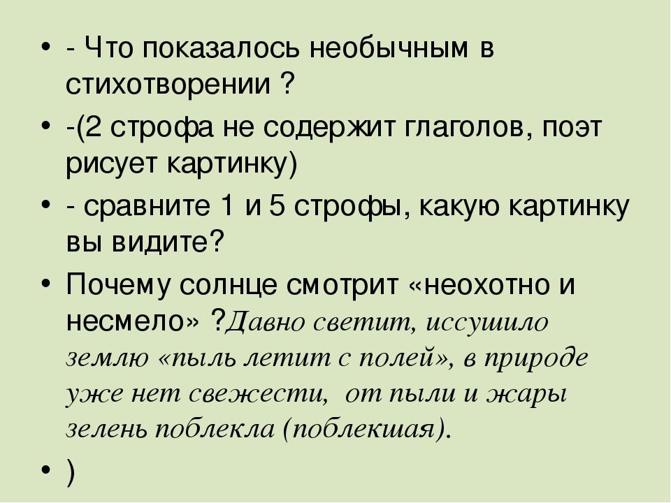 - Что показалось необычным в стихотворении ? -(2 строфа не содержит глаголов,...