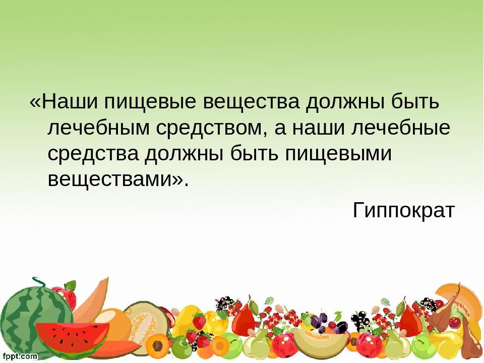 «Наши пищевые вещества должны быть лечебным средством, а наши лечебные средст...