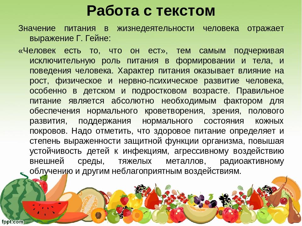 Работа с текстом Значение питания в жизнедеятельности человека отражает выраж...