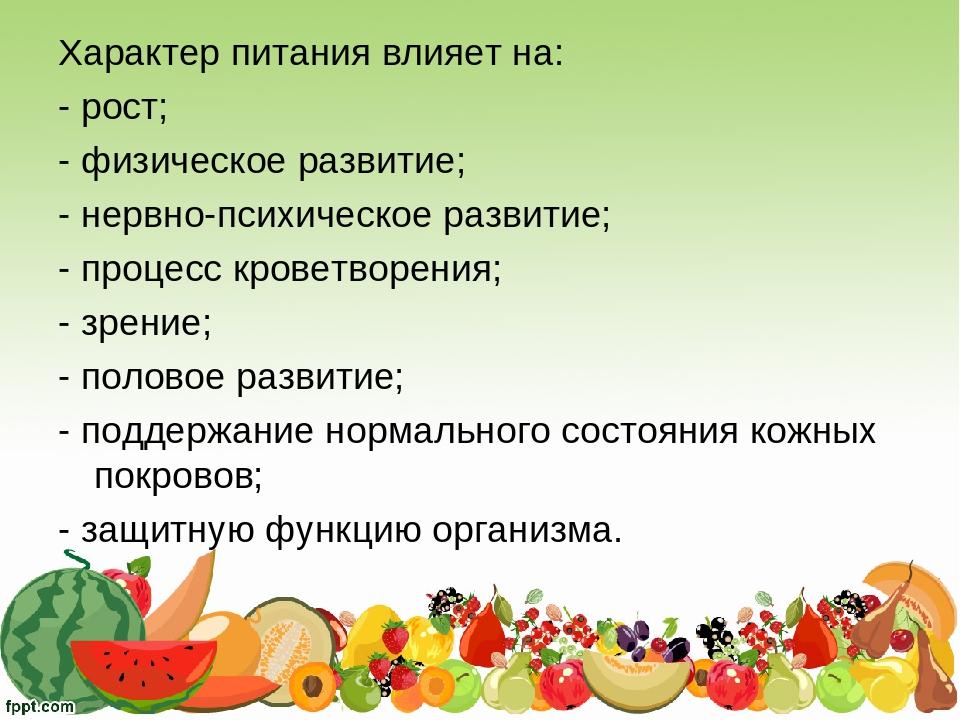 Характер питания влияет на: - рост; - физическое развитие; - нервно-психическ...