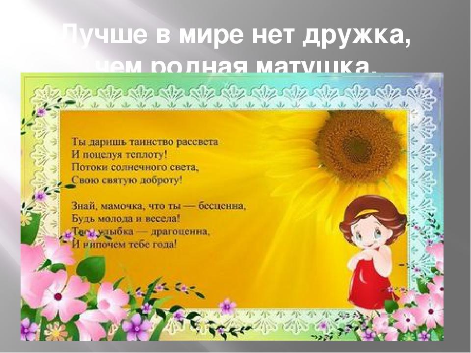 Поздравления ко дню мамы для детей 7