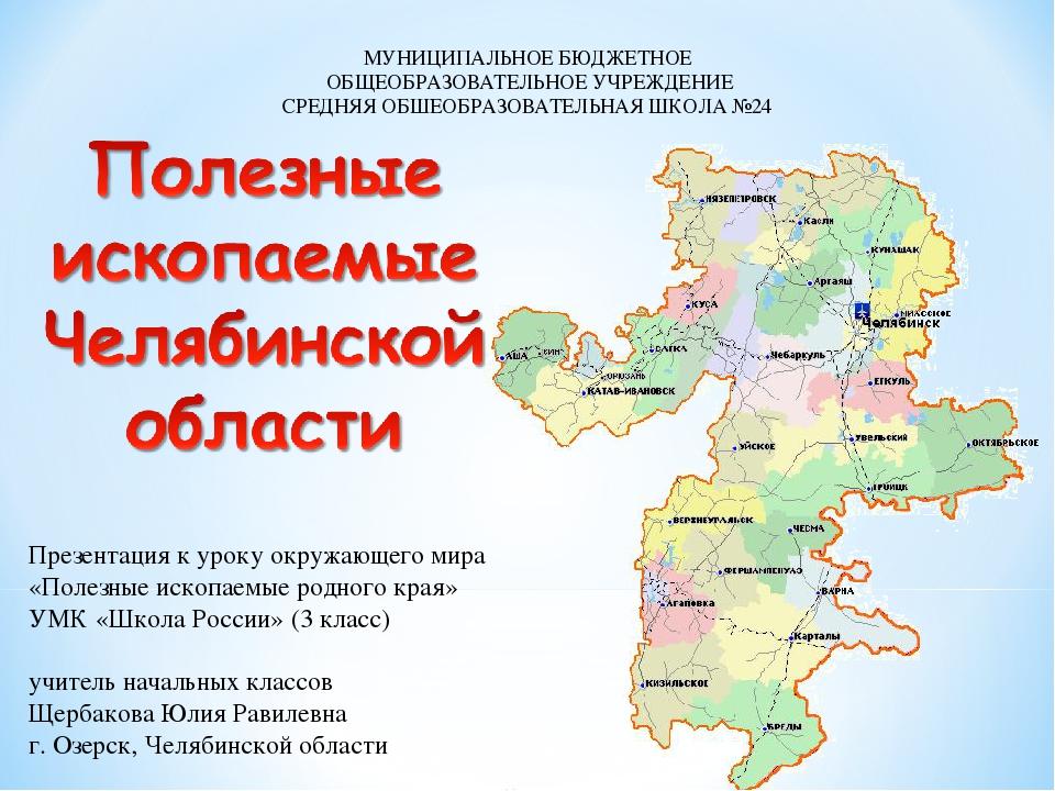признается, фото полезные ископаемые челябинской области маркетинг превращается