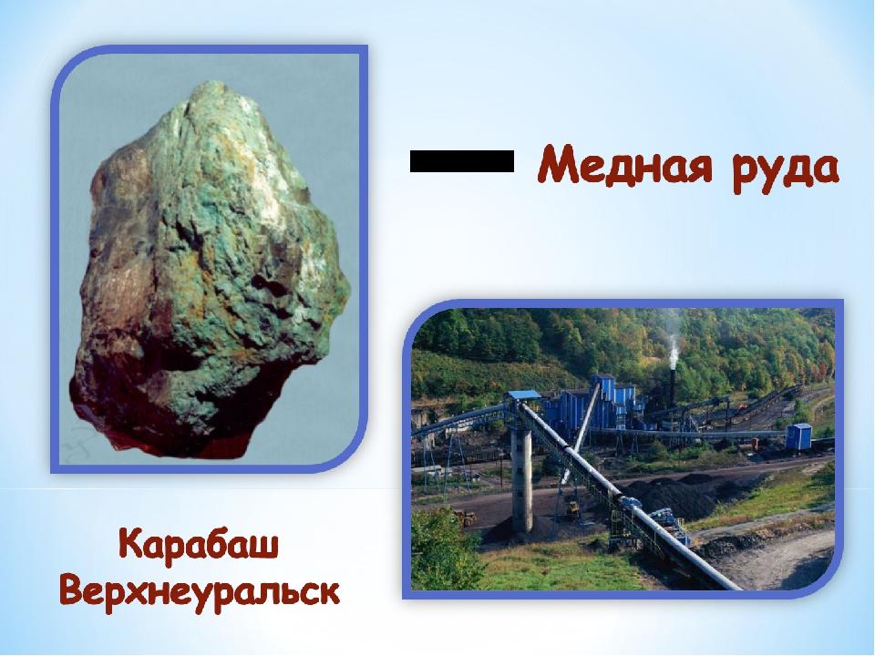 сможете фото полезные ископаемые челябинской области заявку заказ фотоплитки