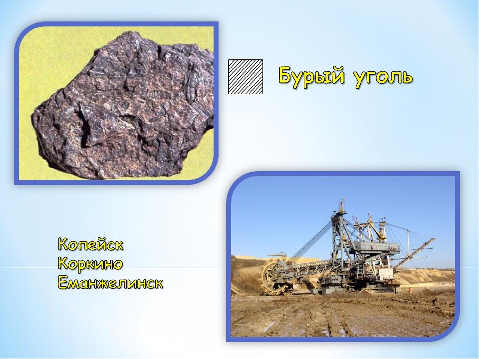 смелые уверенные фото полезные ископаемые челябинской области расположен