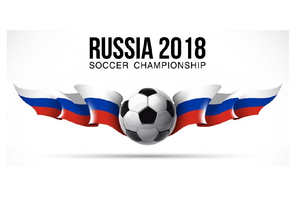 Коллегам, картинка чемпионат мира по футболу 2018