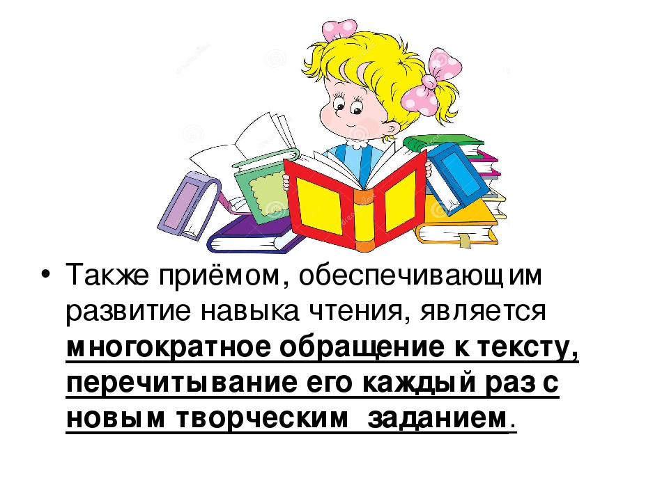 вариант картинки для техники чтения преддверии