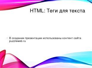 HTML: Теги для текста В создании презентации использованы контент сайта puzzl