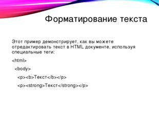 Форматирование текста Этот пример демонстрирует, как вы можете отредактироват