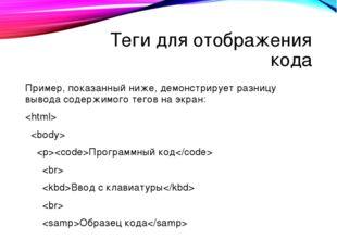 Теги для отображения кода Пример, показанный ниже, демонстрирует разницу выво