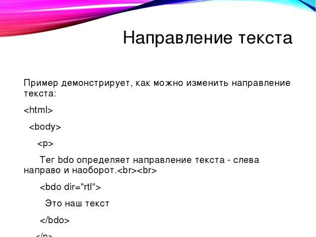 Направление текста Пример демонстрирует, как можно изменить направление текст...