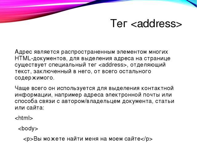 Тег  Адрес является распространенным элементом многих HTML-документов, для вы...