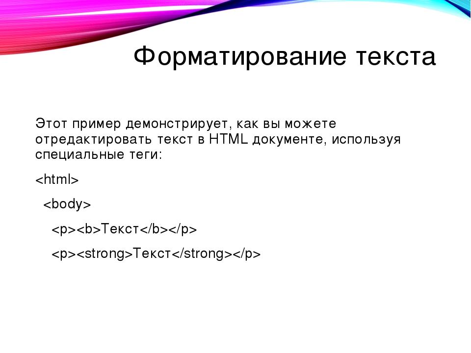 Форматирование текста Этот пример демонстрирует, как вы можете отредактироват...