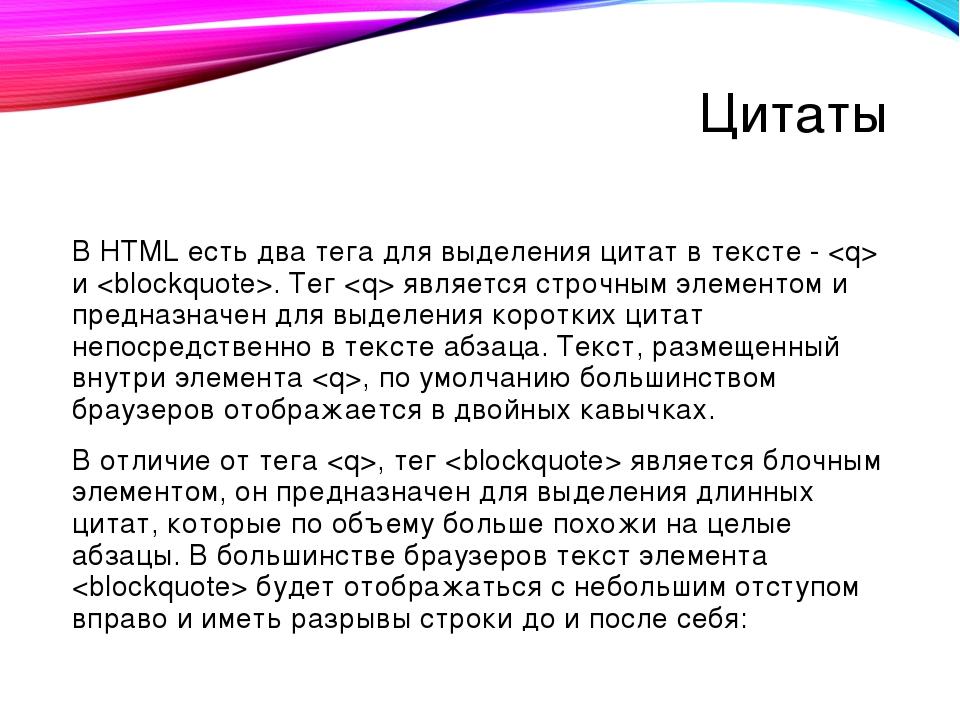 Цитаты В HTML есть два тега для выделения цитат в тексте -  и . Тег  является...