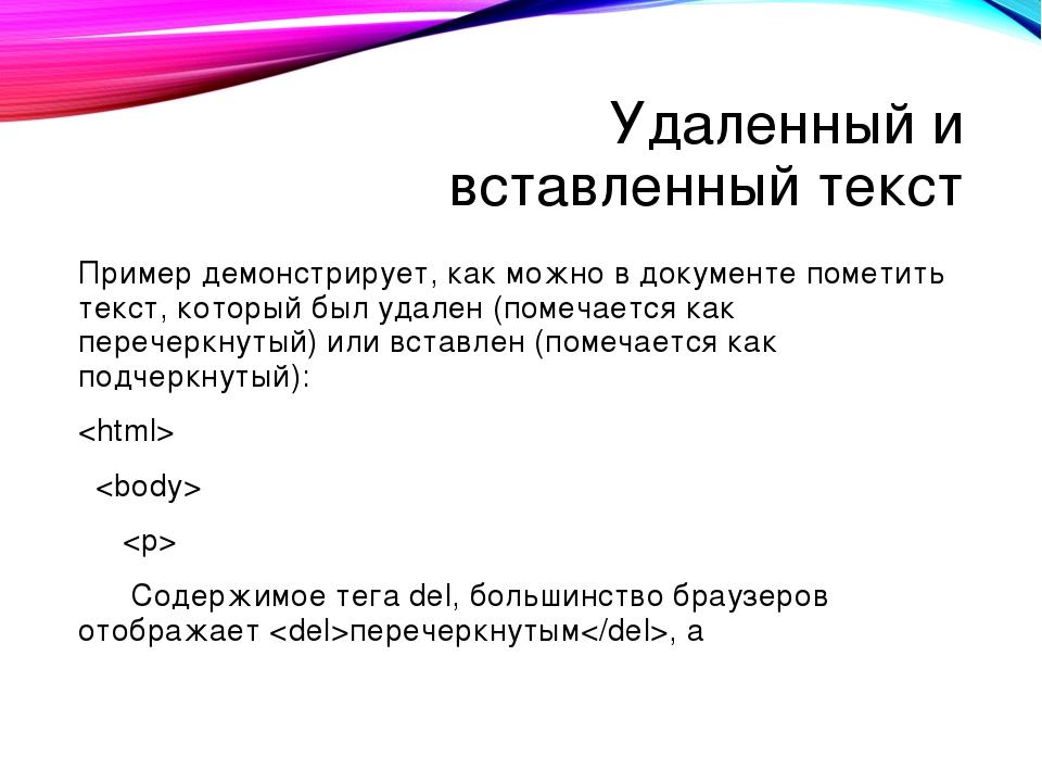 Удаленный и вставленный текст Пример демонстрирует, как можно в документе пом...