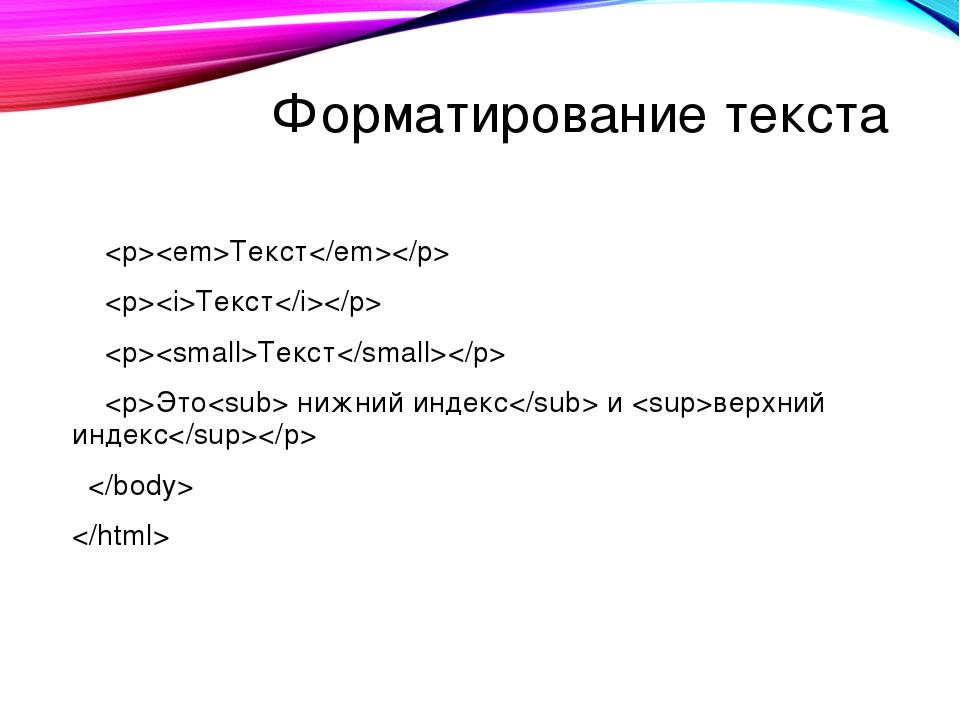 Форматирование текста Текст Текст Текст Это нижний индекс и верхний индекс