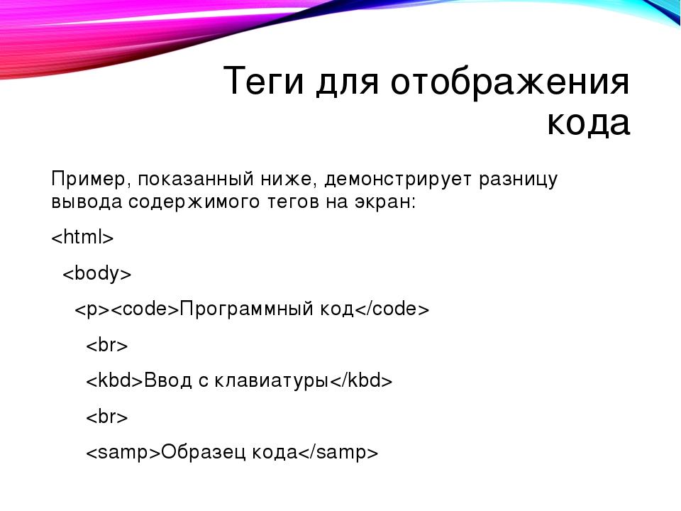 Теги для отображения кода Пример, показанный ниже, демонстрирует разницу выво...
