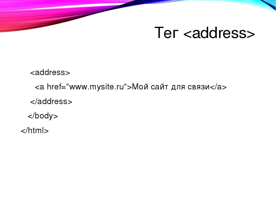 Тег   Мой сайт для связи