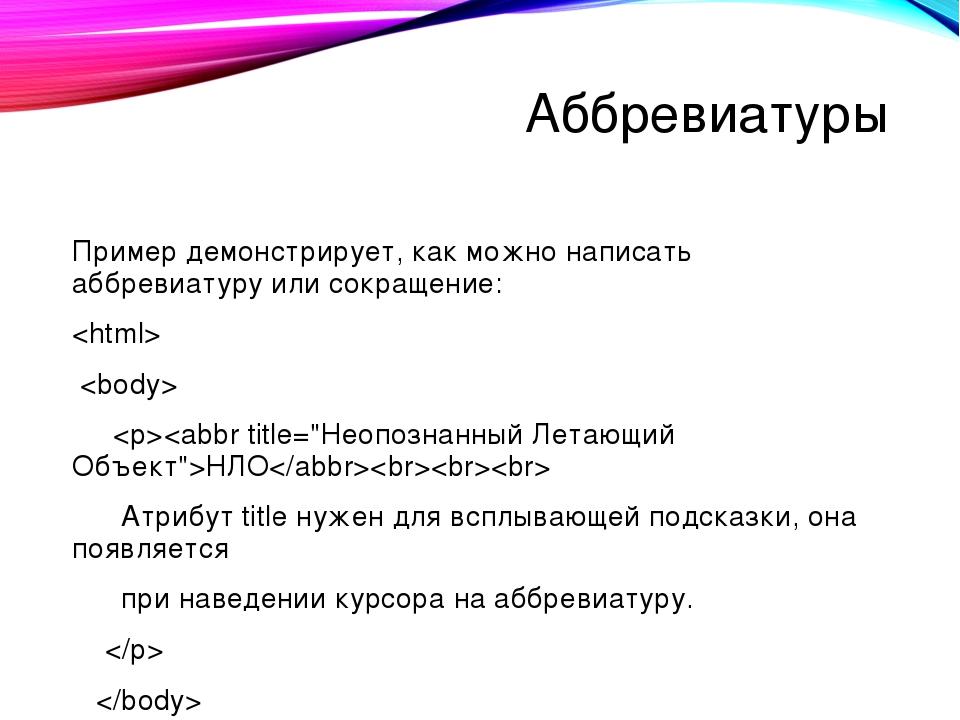 Аббревиатуры Пример демонстрирует, как можно написать аббревиатуру или сокращ...