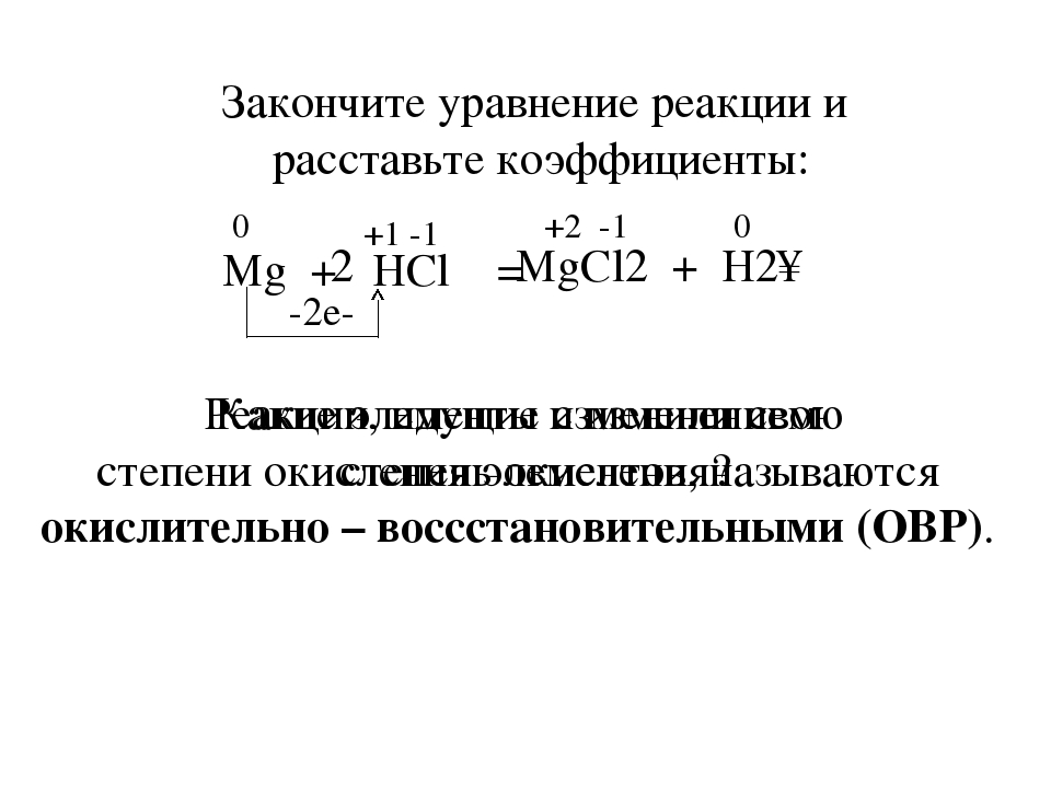 Закончите уравнение реакции и расставьте коэффициенты: Mg + HCl = MgCl2 + H2↑...