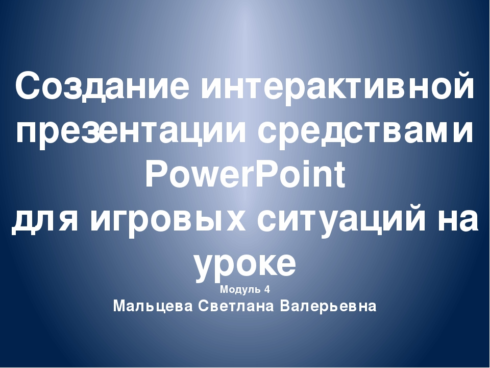 Создание интерактивной презентации средствами PowerPoint для игровых ситуаций...