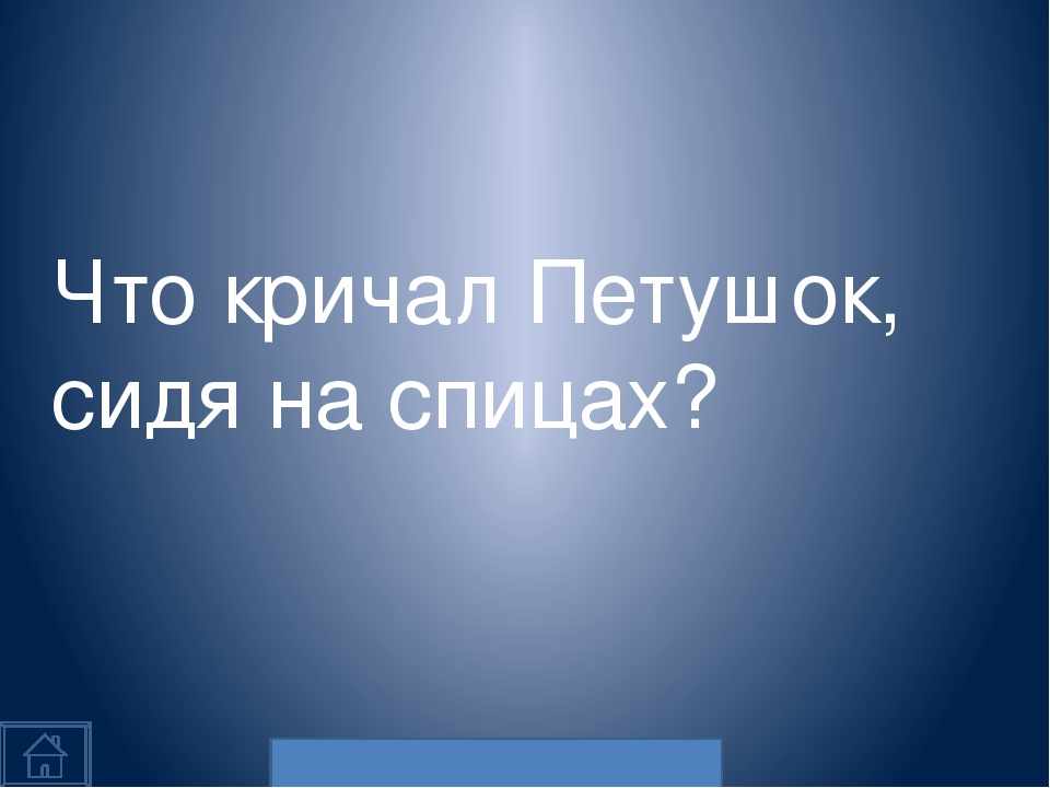 В каких произведениях Пушкина есть Баба – Яга?