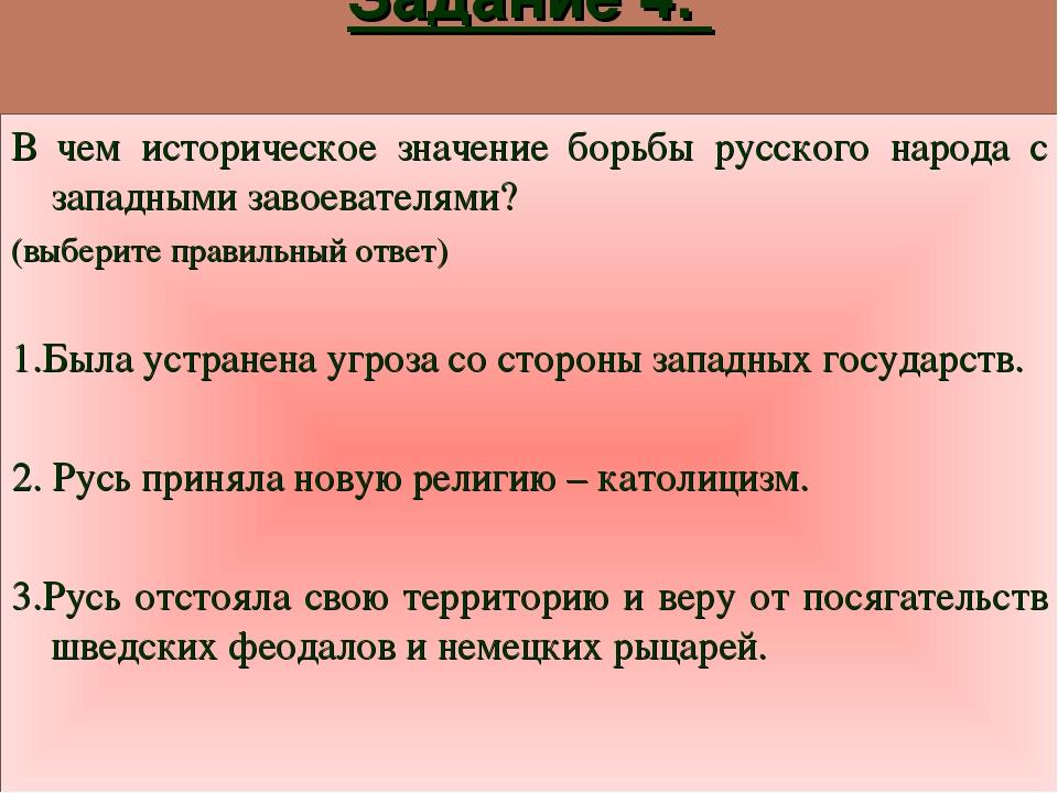 Реферат борьба руси с западными завоевателями 1157