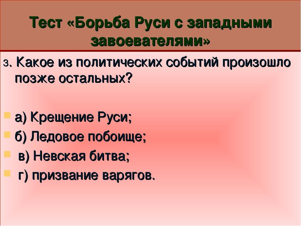 Реферат борьба руси с западными завоевателями 7958
