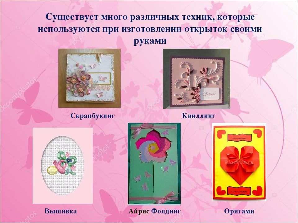 Изготовление открыток задачи, днем рождения женщине