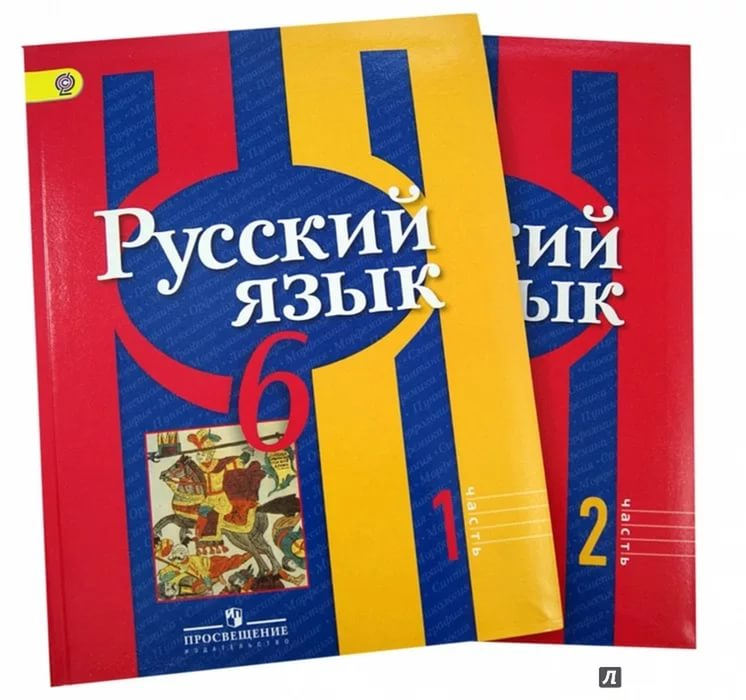 Гдз по русскому языку 6 класс книга 2 часть