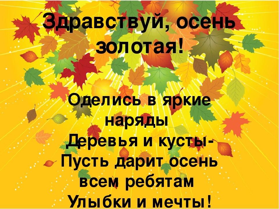 Картинка с надписью здравствуй осень золотая