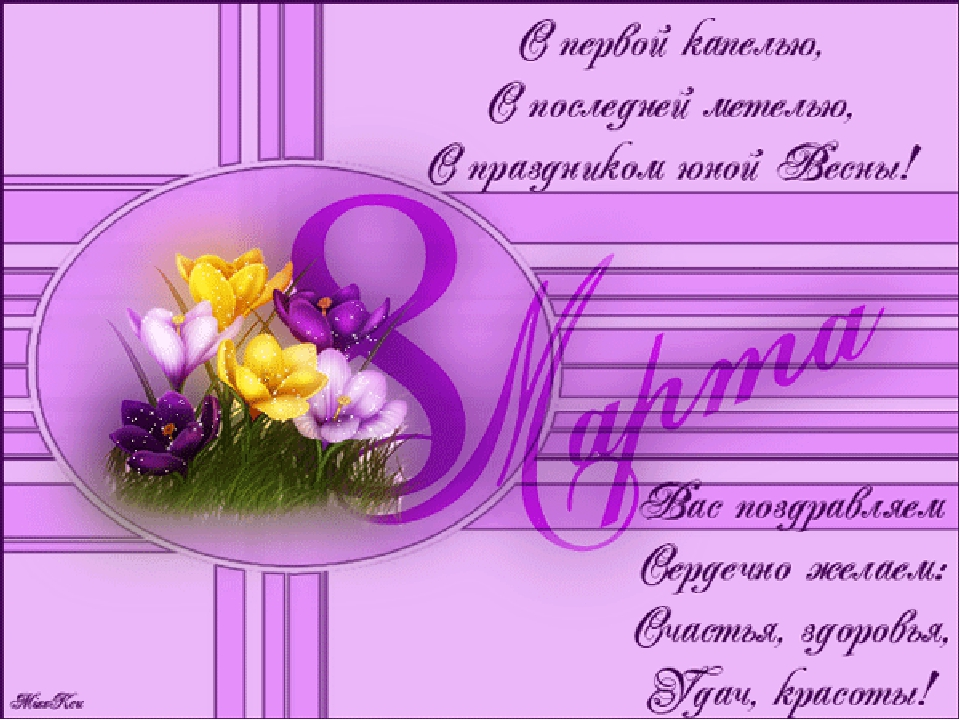 Картинки, красивая открытка куме на 8 марта