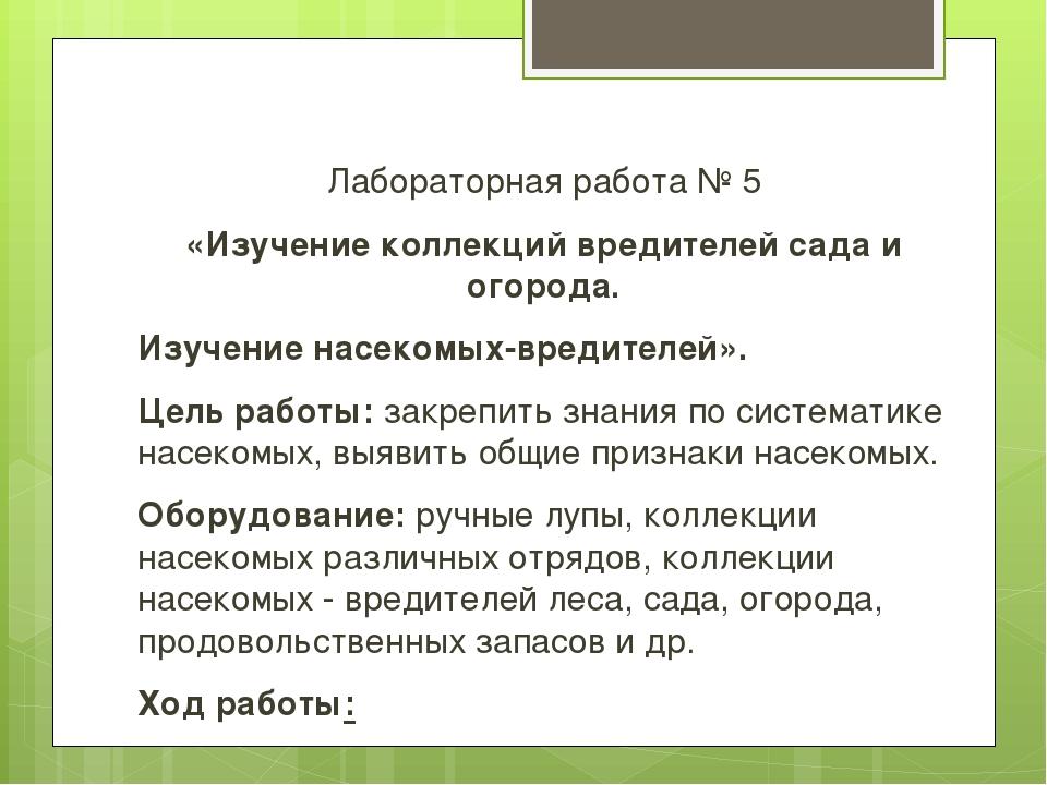 Лабораторная работа № 5 «Изучение коллекций вредителей сада и огорода. Изучен...