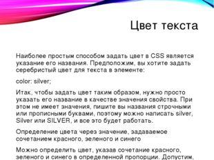 Цвет текста Наиболее простым способом задать цвет в CSS является указание его
