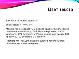 Цвет текста Вот как это можно сделать: color: rgb(80%, 40%, 0%); Можно также
