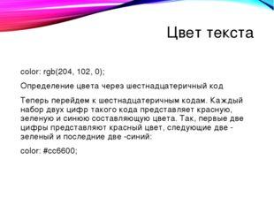 Цвет текста color: rgb(204, 102, 0); Определение цвета через шестнадцатеричны