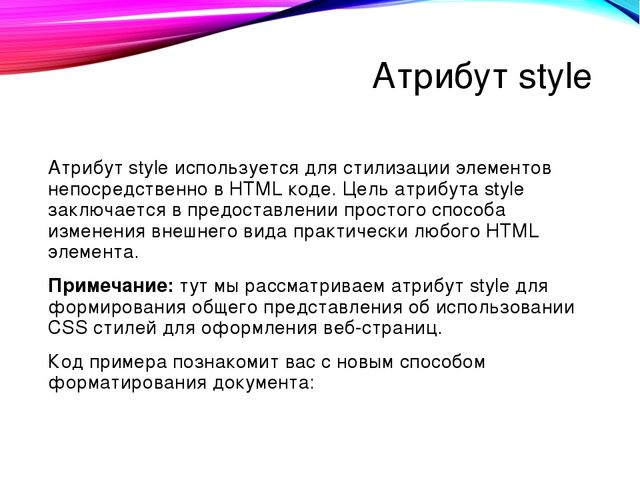 Атрибут style Атрибут style используется для стилизации элементов непосредств...