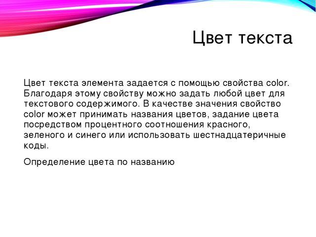 Цвет текста Цвет текста элемента задается с помощью свойства color. Благодаря...