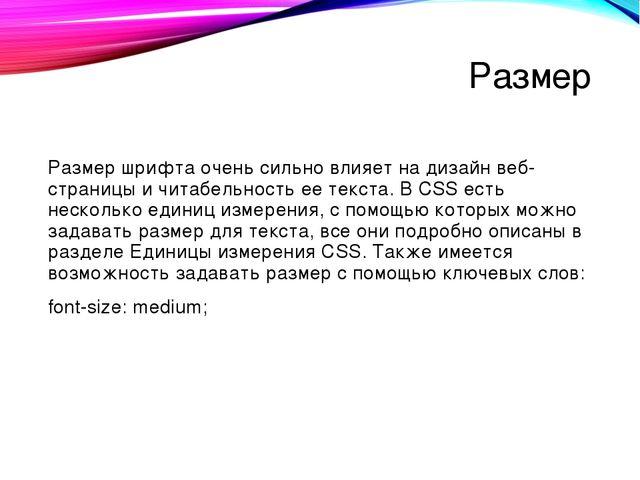 Размер Размер шрифта очень сильно влияет на дизайн веб-страницы и читабельнос...