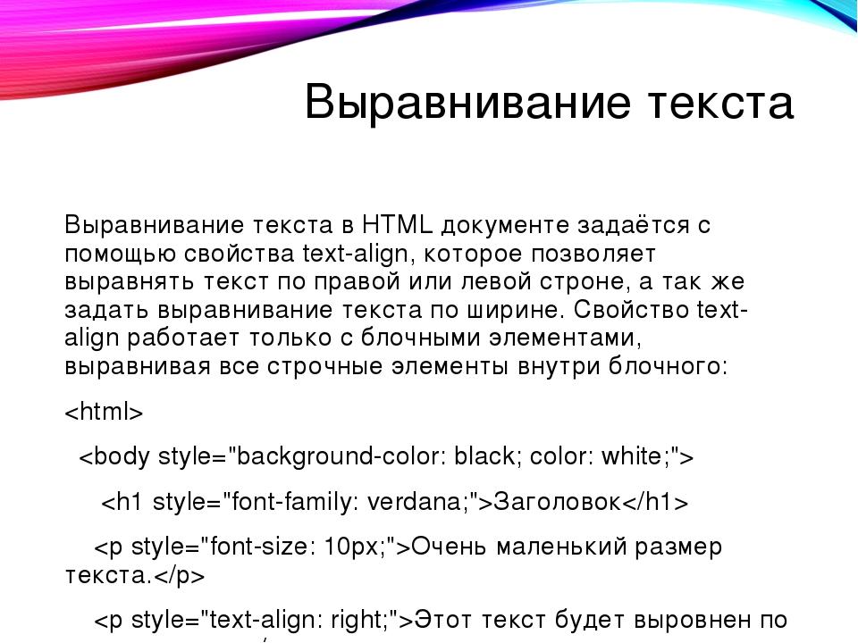 Выравнивание текста Выравнивание текста в HTML документе задаётся с помощью с...