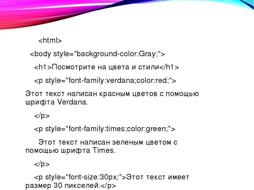 Посмотрите на цвета и стили  Этот текст написан красным цветов с помощью ш...