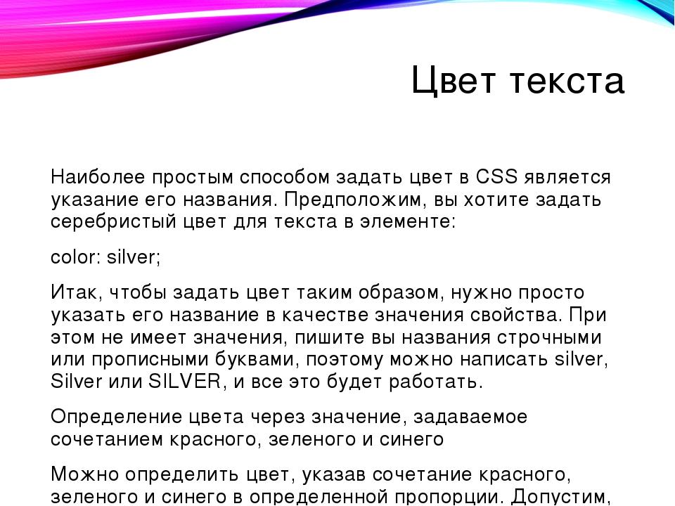 Цвет текста Наиболее простым способом задать цвет в CSS является указание его...