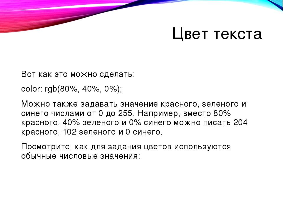 Цвет текста Вот как это можно сделать: color: rgb(80%, 40%, 0%); Можно также...
