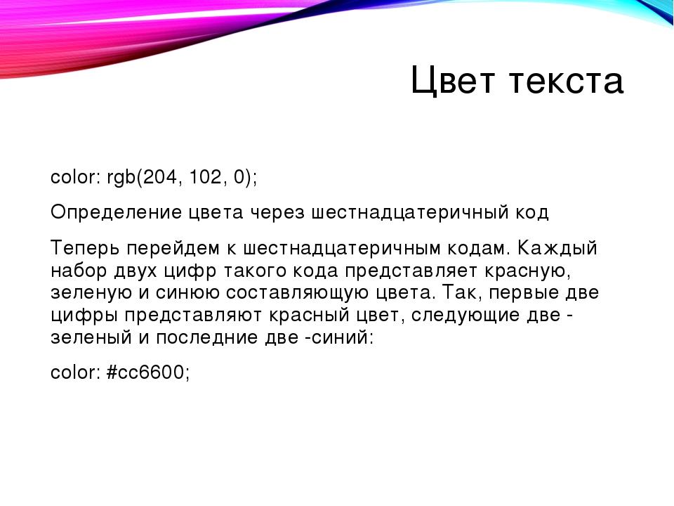 Цвет текста color: rgb(204, 102, 0); Определение цвета через шестнадцатеричны...